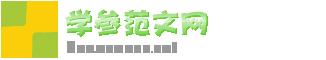 2019年入党思想汇报范文_思想汇报_入党申请书_学参范文网