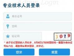 河北省职称信息管理系统http://zcgl.hbrc.cn:8000/