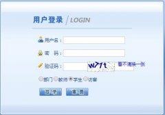 南京邮电大学通达学院教务系统登录http://jwxt.nytdc.edu.cn/