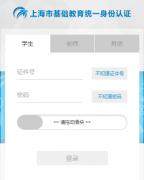 上海市初中学生综合素质评价信息管理系统https://shczzp.edu.sh.cn