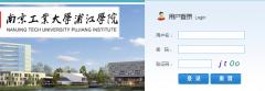 南京工业大学浦江学院教务系统http://my.njpji.cn/