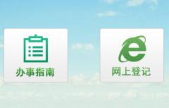 四川省计生网上便民服务系统官网12356.scwjxx.cn/scbm/index.html