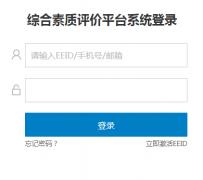 广东高中学生综素质评价平台登录http://edu.gd.gov.cn/