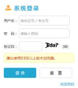 河北省普通中等教育考试服务中心http://jyt.hebei.gov.cn