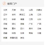 全国中小学教师继续教育网登录http://www.teacher.com.cn/