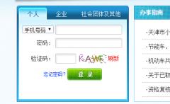 www.tjjttk.gov.cn天津摇号系统登录入口