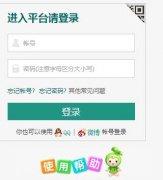 成都市学校安全教育平台入口https://chengdu.xueanquan.com/cdlogin.html