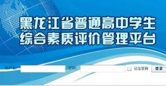 221.207.246.177:8081/eva黑龙江省普通高中学生综合素质评价管理平台