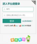 庆阳市安全教育平台登录