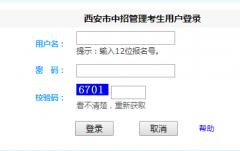 西安市招生考试服务管理平台http://222.91.162.190:81/