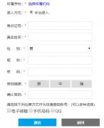 湖南省普高综合素质http://hneeid.hnedu.cn/web/eeid/activate.jsp