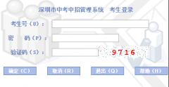 http://220.231.152.18深圳市中考管理系统