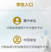 http://zk.haedu.gov.cn河南省普通高中综合信息管理系统服务平台