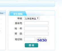 龙岩市高中阶段学校招生考试管理系统http://121.204.129.13:8090/
