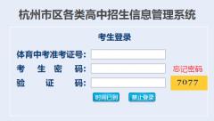 杭州市区各类高中招生信息管理系统http://zk.hzjyks.net/hzks/login/login.jsp