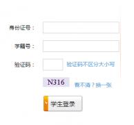 http;//wsbm.qdedu.gov.cn青岛市初中学业水平考试(高中阶段学校招生)管理平台