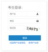 山东人事考试信息网入口http://hrss.shandong.gov.cn/rsks/