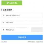 聊城四区义务教育入学服务平台http://222.133.218.42:9003/lczs/