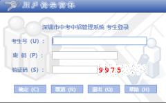深圳市普通高中自主招生管理平台http://www.szzk.edu.cn/zzzs/