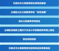 石家庄市义务教育招生服务系统入口http://111.62.143.28/first