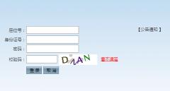 http://zytb.ahzsks.cn/initkslogin.do安徽省普通高校网上志愿填报系统