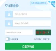 襄阳教育云入口http://www.xyjyun.cn/