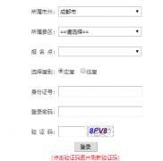 成都市普通高考网上报名https://gkzx.cdzk.org/function.html