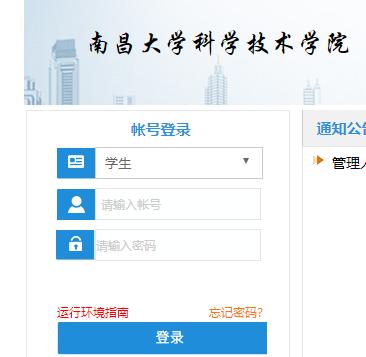 南昌大学科学技术学院教务在线系统