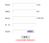 凉山州高考报名系统www.lszzkb.com/scwb