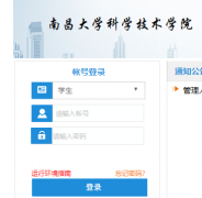 南昌大学科学技术学院教务在线系统http://223.83.212.23:81/default.aspx