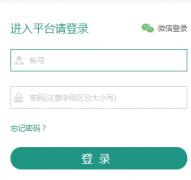 日照学校安全教育平台登录https://rizhao.xueanquan.com/