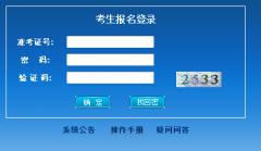http://www.ecogd.edu.cn/xyspbm广东高中学业水平考试网上报名系统登录