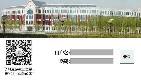 华东政法大学教学信息管理系统