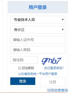 济宁市专业技术人员继续教育管理服务平台