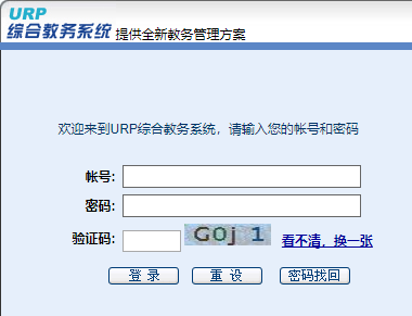 青岛理工大学URP综合教务系统