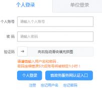 深圳人才一体化综合服务平台登录http://news.lazyedu.cn/jiaoshi/1376.html