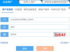 浙江地税因特网办税系统http://news.lazyedu.cn/zk/fenshu/1374.html
