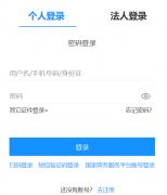 宁波会计人员继续教育网上报名http://news.yuzhulin.com/learn/15817/