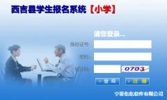 西吉县小学招生报名系统http://yz.lazyedu.cn/fsx/545.html