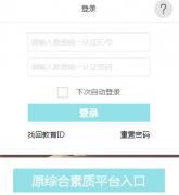 北京市中学生综合素质评价平台登录http://yz.lazyedu.cn/dagang/543.html