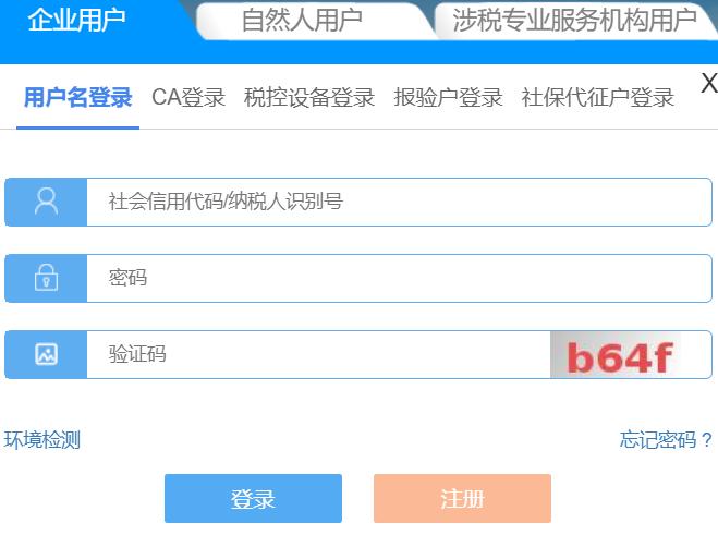 山东地税局网上申报系统