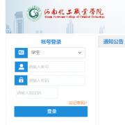 河南化工职业学院教务管理系统http://222.21.80.143/jwweb/home.aspx