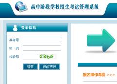 常州中考报名系统http://180.97.197.31:8081/zkbm/index.do?action=enter