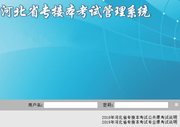 河北省专接本考试报名系统
