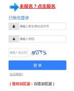 http://zs.gzeducms.cn 广州市义务教育学校招生报名系统