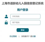 闵行区幼儿入园报名系统https://yebm.mhedu.sh.cn/