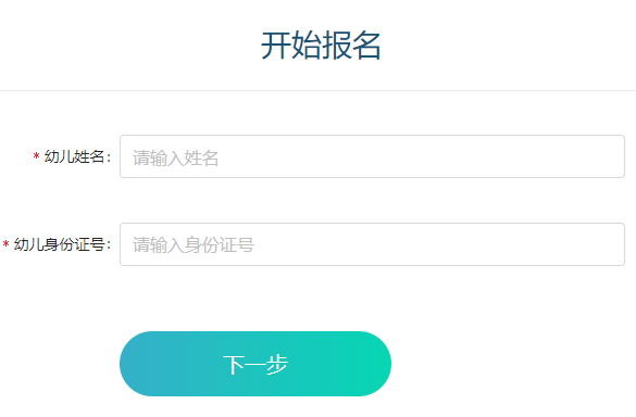 龙泉驿区幼儿园报名系统