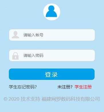 漳州市招生管理系统