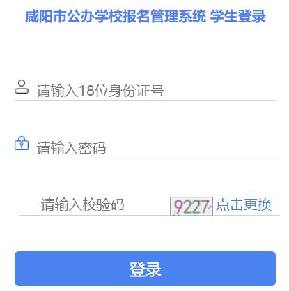 咸阳市义务段学校报名管理系统