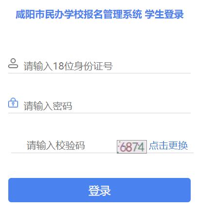 咸阳市民办学校报名管理系统